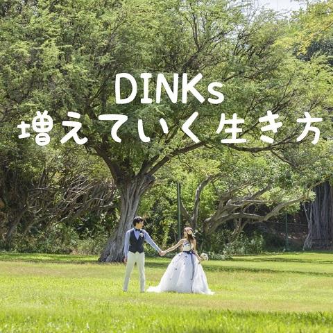 ディンクス