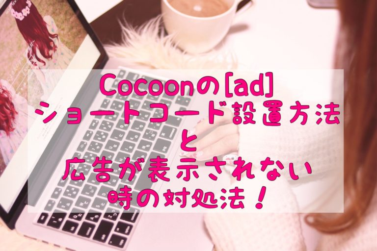 Cocoon[ad]
