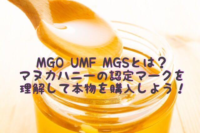 MGO UMF MGSとは?