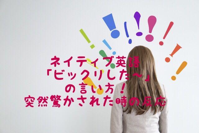「ビックリした」ネイティブ英語での言い方!