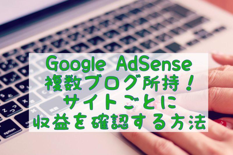 google adsense サイトごと収益