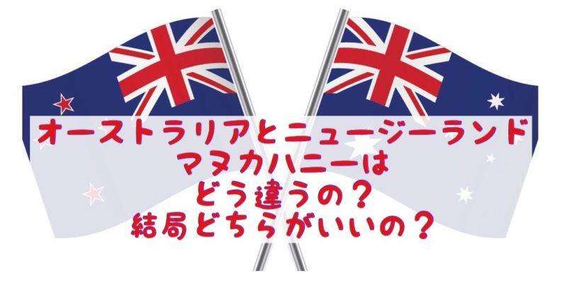 オーストラリア産とニュージーランド産マヌカハニー