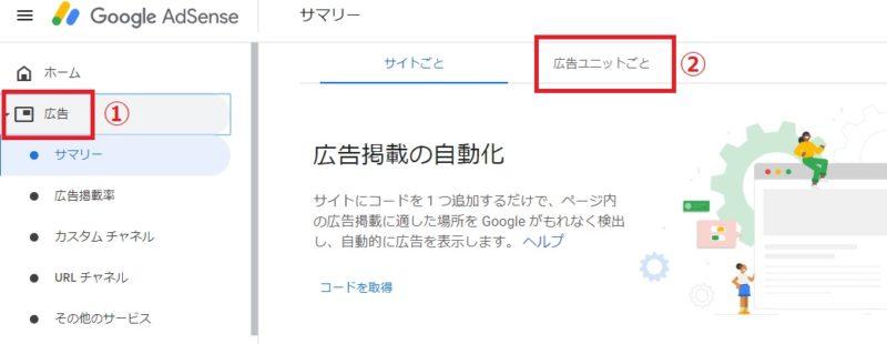 グーグルアドセンス広告ユニット