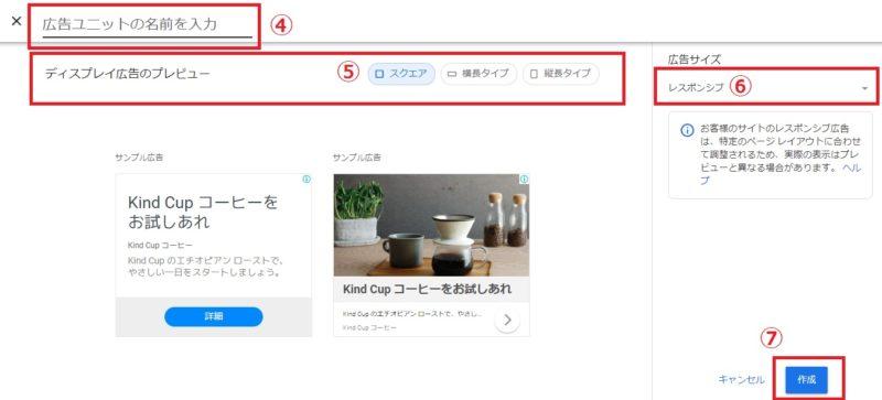 グーグルアドセンス広告 広告ユニット