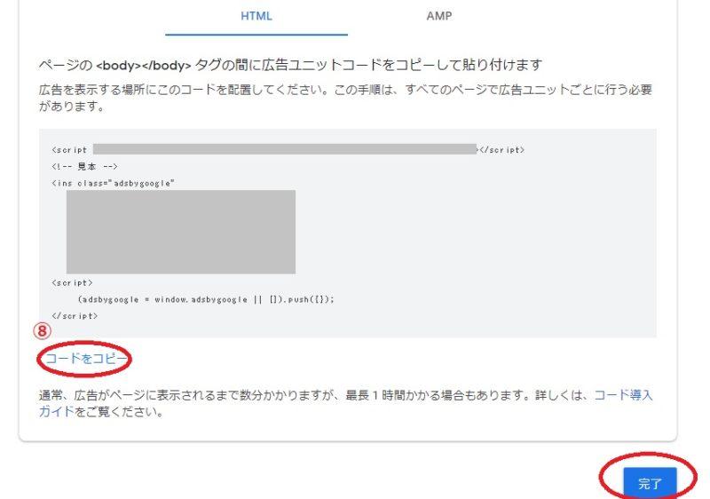 グーグルアドセンス広告コード