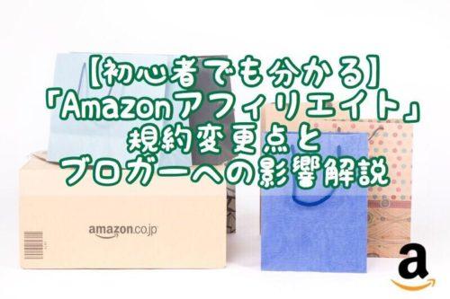 Amazon PA-API変更について