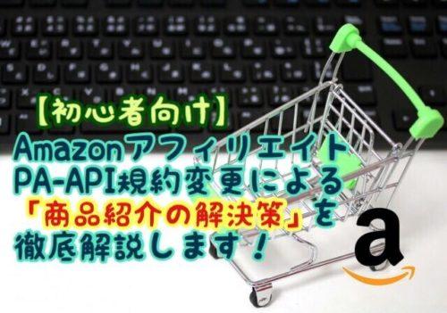 Amazon PA-APIの対処法