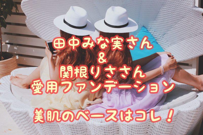 田中みな実さん ファンデーション
