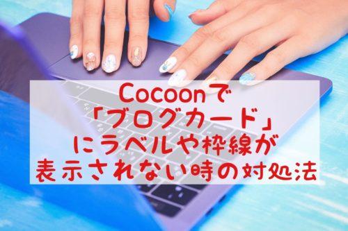 Cocoon-blogcard