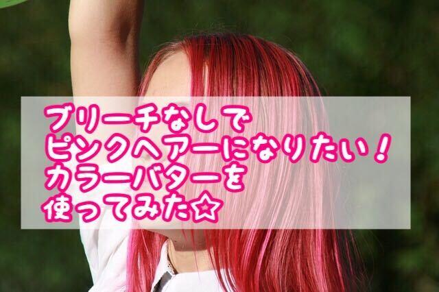 バター ピンク カラー