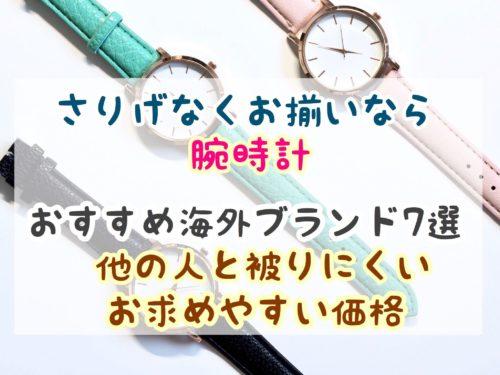 腕時計のお揃い!おすすめ海外ブランド7選【定番~被りにくいブランドまで】