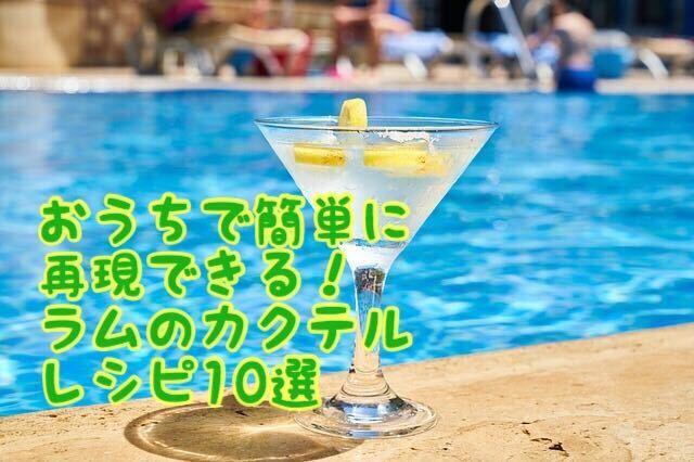 ラムカクテル10選
