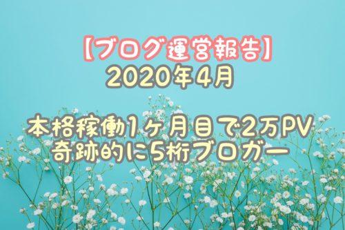 2020年4月のブログ運営報告
