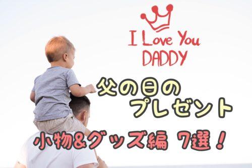父の日小物&グッズ編7選
