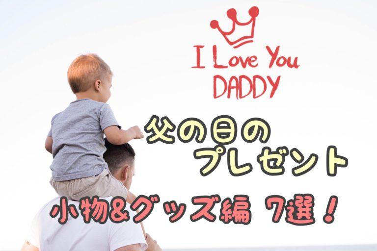 父の日小物&グッズ7選