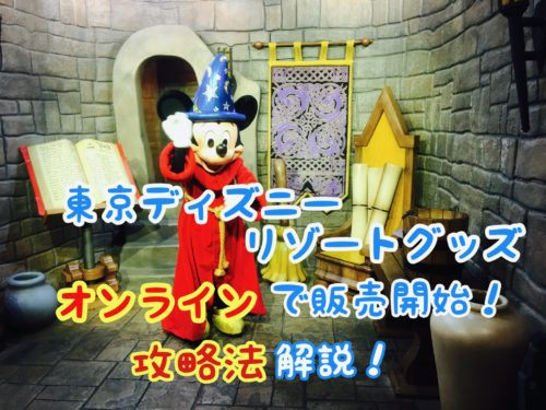 東京ディズニーリゾート公式グッズ「オンライン販売」