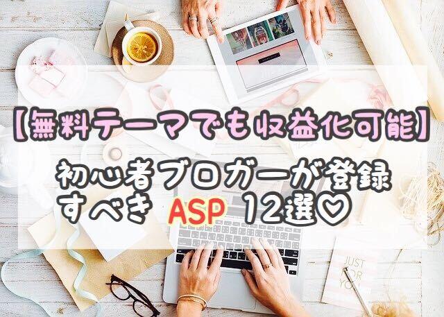【無料テーマでも収益化できる】ブログ初心者が登録必須のアフィリエイト・ASP12選