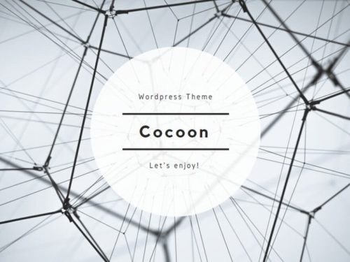 Cocoonのダウンロード〜インストール手順