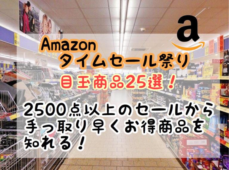【Amazonタイムセール祭り】2020年6月の目玉商品25選!