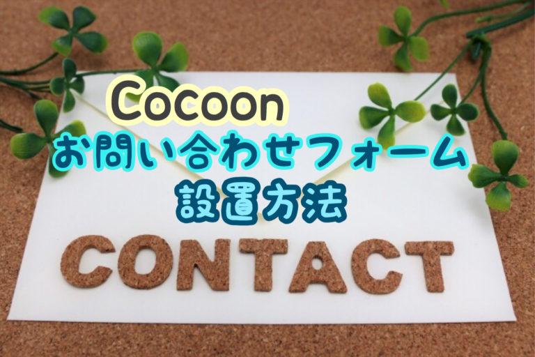 Cocoonでお問い合わせフォームを作る方法