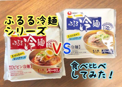 ふるる冷麺食べ比べ