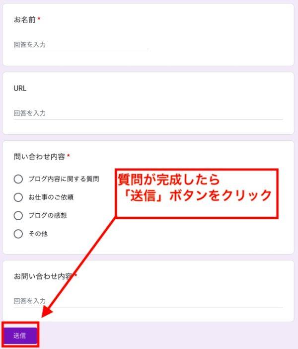 ②お問い合わせフォームの保存とURLを確認