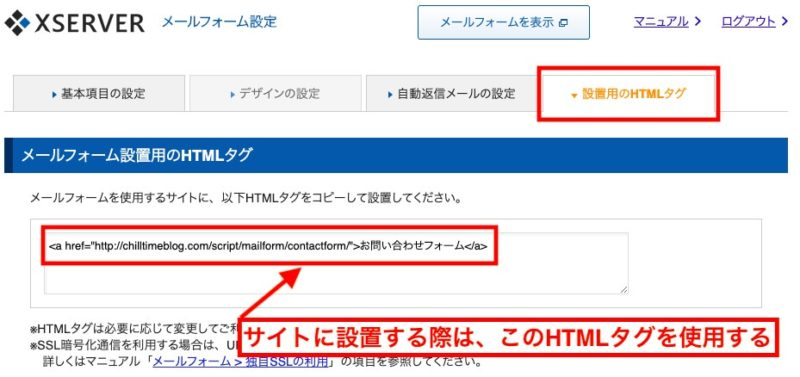 ③ホームページ設置用のHTMLタグを確認・取得