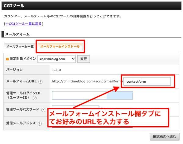 ④コンタクトフォームの基本情報を設定