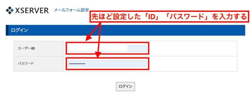 ②ID・パスワードを入力してログイン