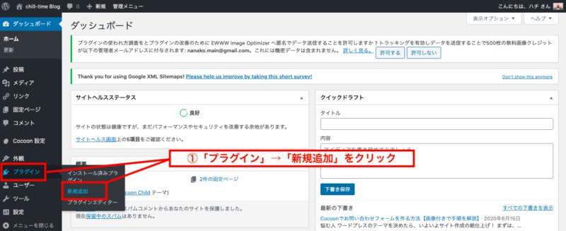 contactform7で問い合わせフォームを作成する手順①