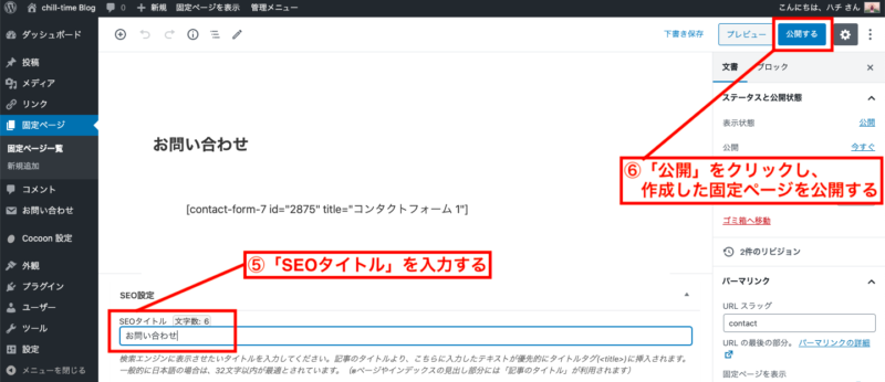 contactform7で問い合わせフォームを作成する手順(固定ページ作成)⑤⑥