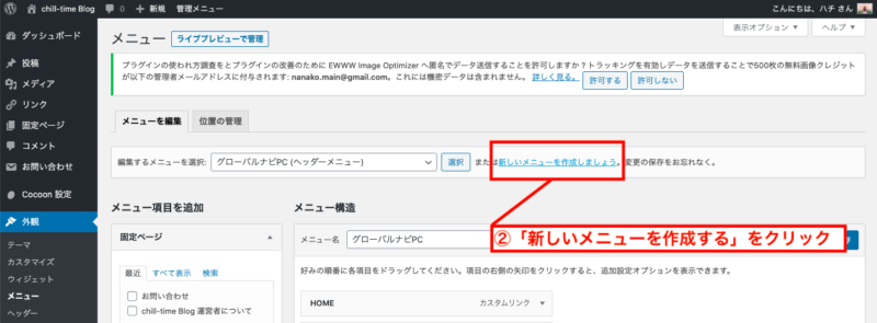 contactform7で問い合わせフォームを作成する手順(メニューから設置)②