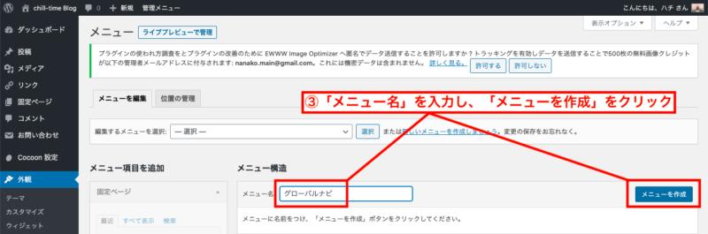 contactform7で問い合わせフォームを作成する手順(メニューから設置)③
