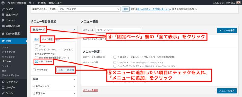 contactform7で問い合わせフォームを作成する手順(メニューから設置)④⑤