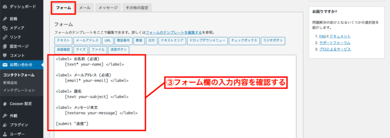 contactform7で問い合わせフォームを作成する手順(設定)③