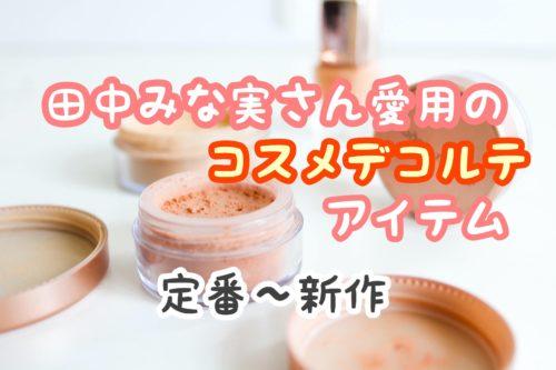 田中みな実さんが愛用しているコスメデコルテの人気アイテム7選