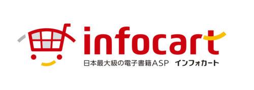 infocartのロゴ
