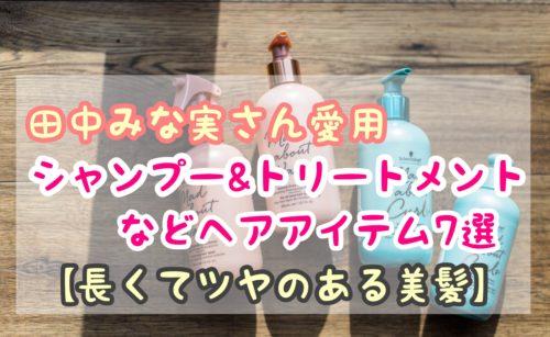 【田中みな実さん愛用】シャンプーなどヘアケアアイテム7選【つや髪になれる】