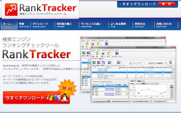 ランクトラッカーの有料版ライセンスを購入〜反映する手順
