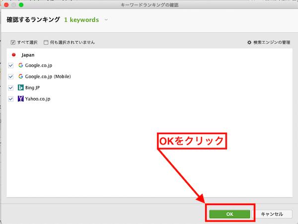 2. 更新ボタンをクリックして検索順位を確認