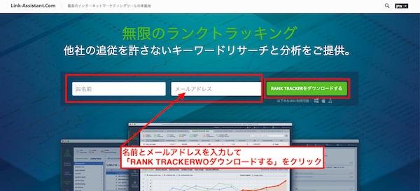 1. ランクトラッカー公式サイトにて情報を入力する