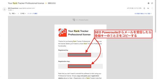 4. メールで受信するライセンス情報を確認