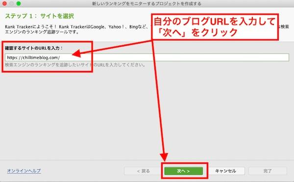 2. 検索順位をチェックしたいブログのURLを登録