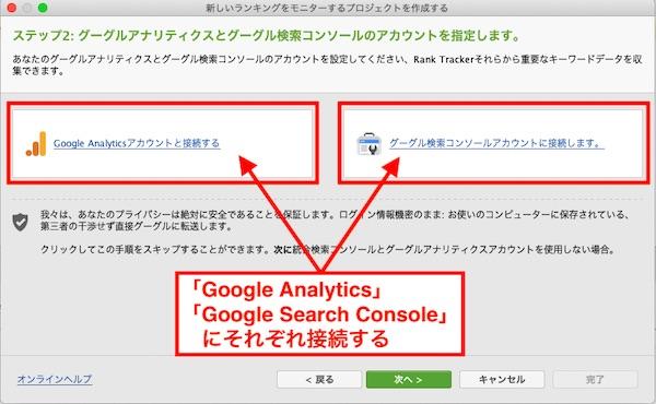 3. Googleの各サービスと連携