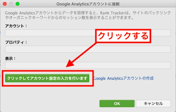 4. Google Analyticsと連携1