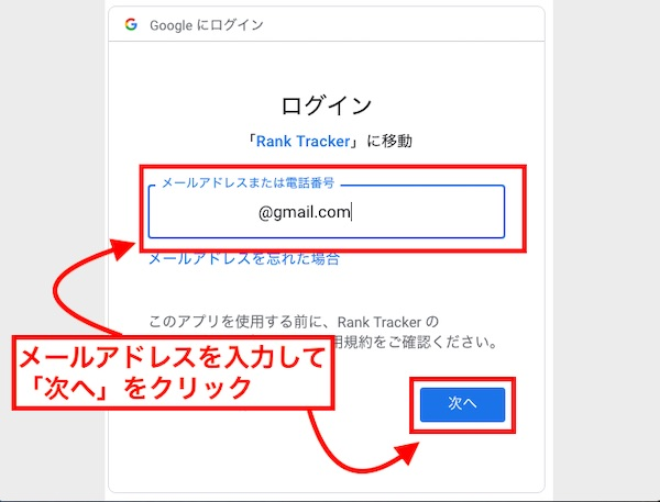 4. Google Analyticsと連携2