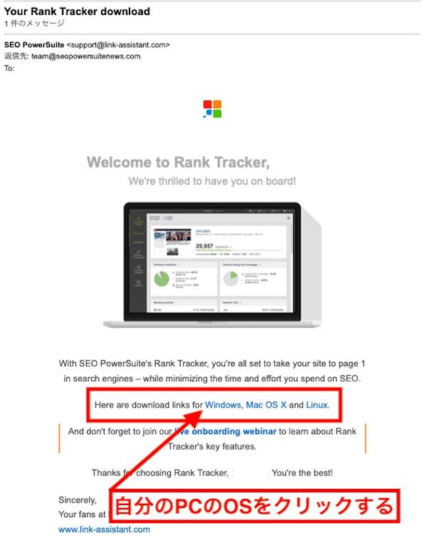 2. 受信したメールのリンクからシステムをダウンロードする