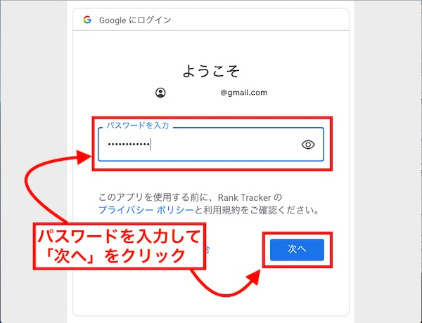 4. Google Analyticsと連携3