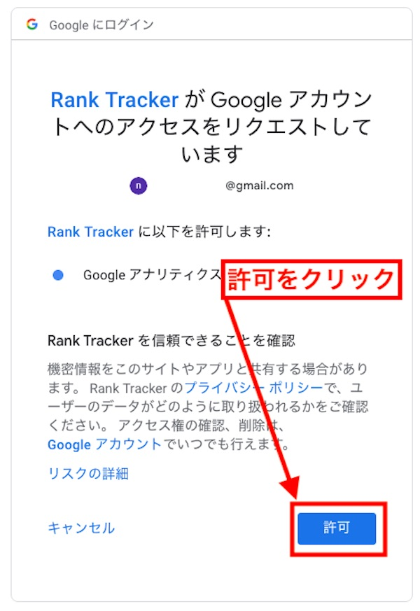 4. Google Analyticsと連携4