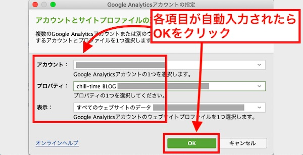 4. Google Analyticsと連携5